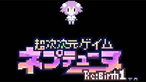 Image for Hyperdimension Neptunia Re; Birth 1 teaser site points to June 27 reveal