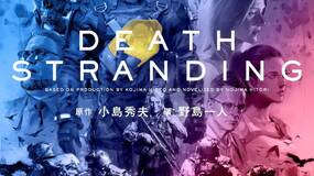 Image for English translation of Death Stranding novel launching in February 2021 [Update]