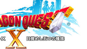 Image for Dragon Quest X Wii U beta set for February in Japan