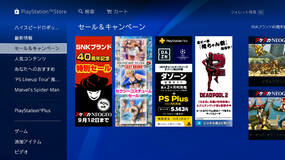 Image for How to create a Japanese PSN account to get Japan-exclusive PS4 demos, themes and other freebies