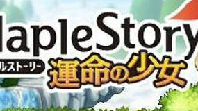 Image for MapleStory is coming to 3DS, courtesy of Sega