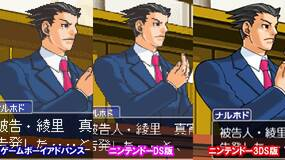 Image for Phoenix Wright Trilogy screens compare new visuals to original games