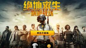 Image for Tencent is not making one, but two PUBG mobile games