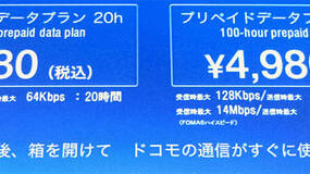 Image for PS Vita's real TGS headline - the genius of pre-pay 3G